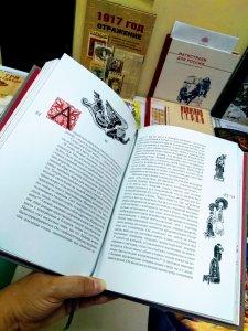 Гоголь, Тарас Бульба, арт-книга