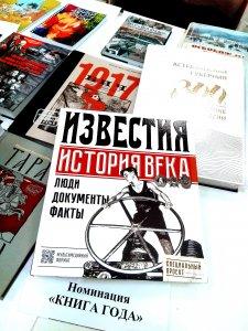 Книга года, конкурс, электронное издание, литературная премия