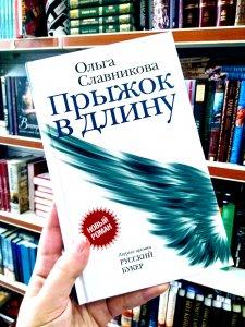 Книга года, конкурс, литературная премия, Славникова, Прыжок в длину