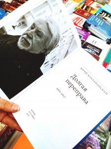 Книга года, Поэзия года, конкурс, литературная премия, Кублановский