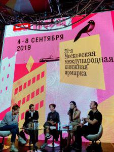 Дискуссия Феминизм и книгоиздание