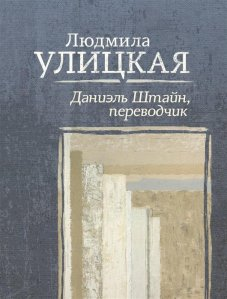 Книги о Холокосте Путин на открытие памятника жертвам в Израиле