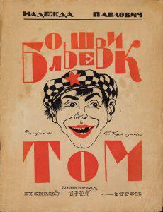 Большевик Том