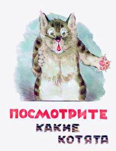 посмотрите-к-акие-котятя