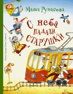 Маша Рупасова. С неба падали старушки, обложка, детская книга