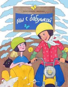 детские книги, обложка, мы с бабушкой