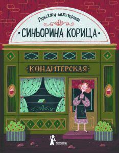 10 детских книжных новинок начала 2019 года Баллерини