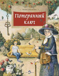 10 детских книжных новинок начала 2019 года Юлия Иванова «Потерянный ключ»