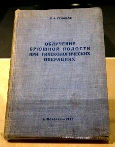 справочник от прототипа Кукоцкого
