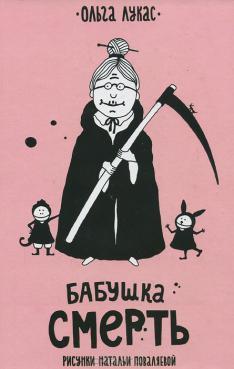 Ольга Лукас. Бабушка Смерть, детские книги, обложка