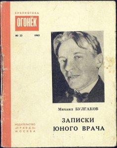 день рождения Михаила Булгакова Врачи в литературе