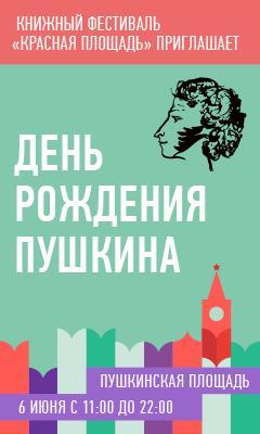 red_square_2018_Pushkin_Birthday_Ogonek_banner_240x400_2018-06-04-2