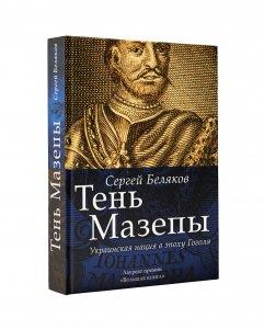 Book_Belyakov_3D