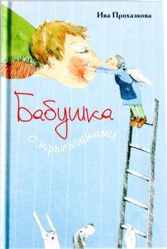 Ива Прохазкова. Бабушка с крылышками, обложка, детская книга
