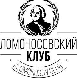 Ломоносовский-клуб