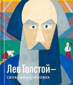 лев-Толстой-Свободный-человек