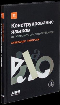 конструирование языков