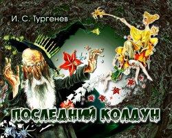 Последний колдун Тургенева