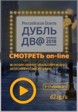 Кинофестиваль-Дубль-Два-смотреть-онлайн