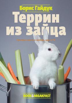 Борис Гайдук терри из зайца