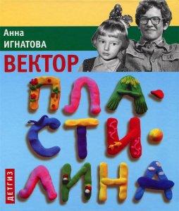 Анна-Игнатова-«Вектор-пластилина»