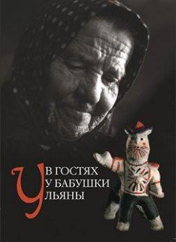 В гостях у бабушки Ульяны, что почитать детям, детские книги, обложка