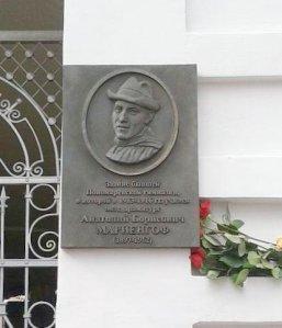 Мемориальная доска Маринегофу в Пензе