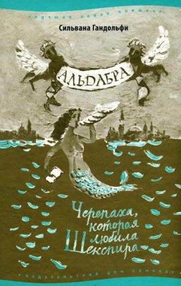 Альдабра. Черепаха, которая любила Шекспира, обложка, детские книги, бабушка, что почитать детям