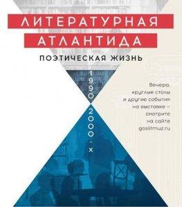 "Плакат выставки ""Литературная Атлантида"""