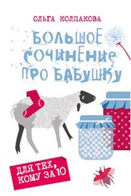 Ольга Колпакова. Большое сочинение про бабушку, обложка, детские книги
