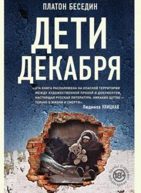 Три книги о Донбассе Платон Беседин Дети Декабря