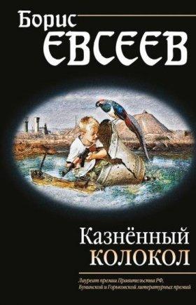 Три книги о Донбассе Борис Евсеев Казненный колокол