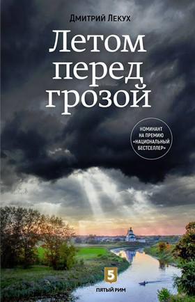 Три книги о Донбассе Дмитрий Лекух. Лето перед грозой