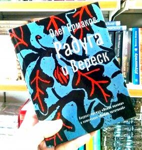 Книга года, конкурс, литературная премия, Ермаков, Радуга и Вереск