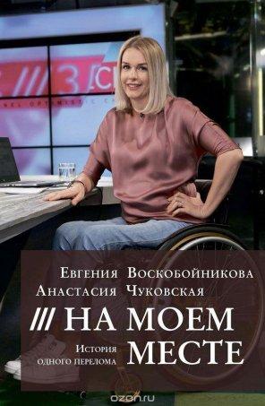 «На моем месте» Евгении Воскобойниковой и Анастасии Чуковской