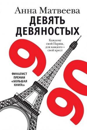 «Девять девяностых», Анна Матвеева. «Редакция Елены Шубиной»