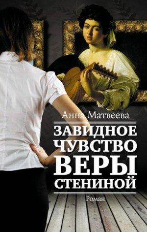«Завидное чувство Веры Стениной». Анна Матвеева. «Редакция Елены Шубиной»
