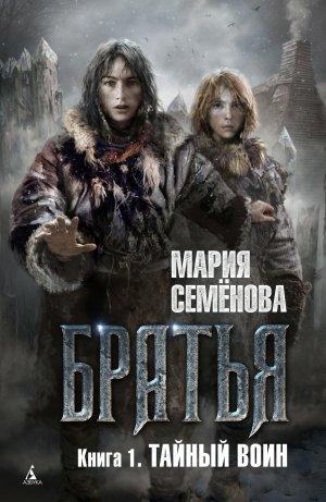 Semenova_Brothers_1_cover