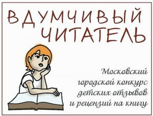 Вдумчивый-читатель
