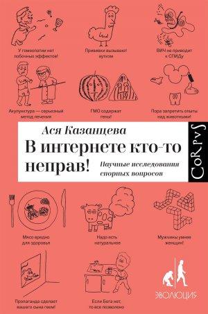 Kazantseva-Internet-1000
