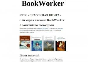 сказочная-книга