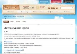 свердловская-библиотека