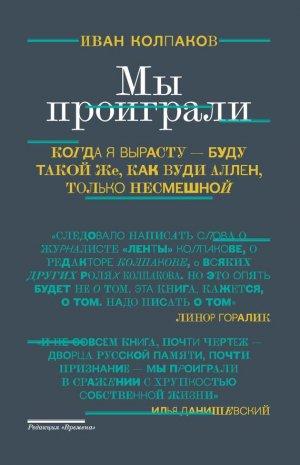 роман-исповедь Мы проиграли Ивана Колпакова