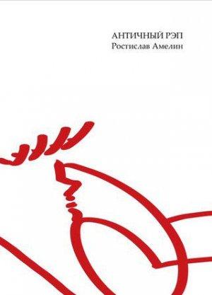 Амелин о Пушкине