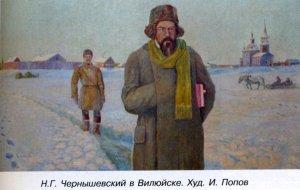 24 июля день рождения Чернышевского. В Вилюйске в ссылке