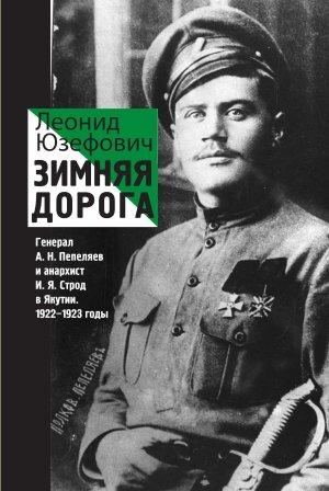 Большая книга Зимняя-дорога Леонида Юзефовича