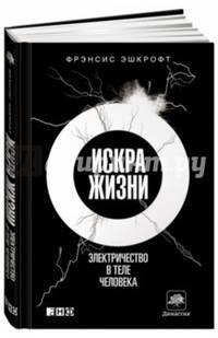 Ф. Эшкрофт   2015. «Искра жизни. Электричество в теле человека».