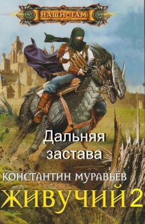 К. Муравьёв. «Живучий». — «Центрполиграф», 2016