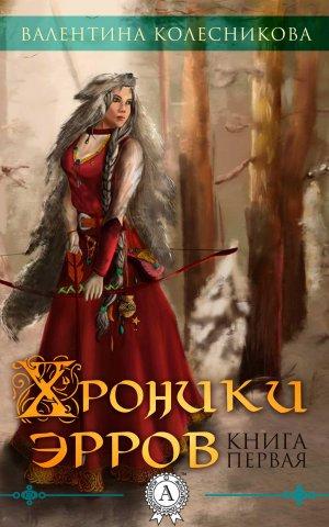 В. Колесникова. «Хроника эрров. Книга 1 »