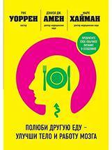 Р. Уоррен, Д. Дж. Амен, М. Хайман. «Полюби другую еду - улучши тело и работу мозга»